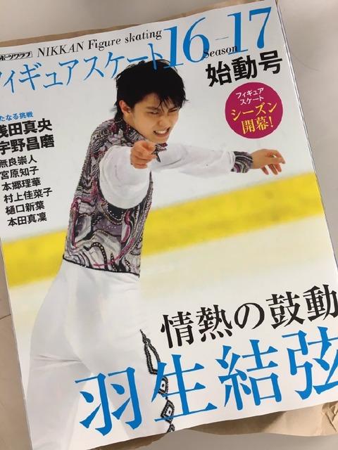 羽生結弦が表紙のフィギュアスケート16‐17シーズン始動号が10月20日に発売決定