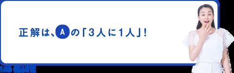 浅田真央と一緒に学ぶネピアの千のトイレプロジェクト講座。最後には真央ちゃんからのスペシャルメッセージ