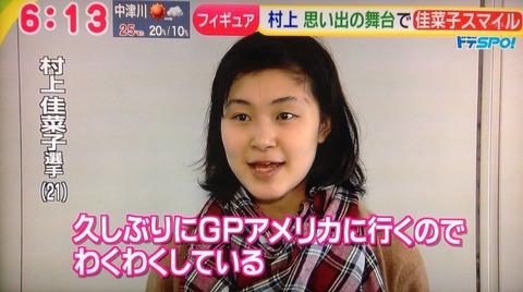 村上佳菜子「心に残る滑り」を。スケートアメリカに向けて出発