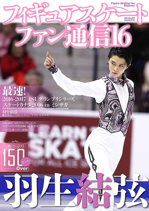 羽生結弦が表紙のフィギュアスケートファン通信16が11月7日に発売決定