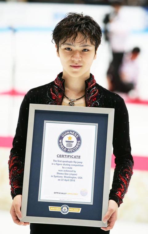 ジャパンオープン2016。宇野昌磨がギネス認定で表彰される。公認大会で4回転フリップ成功の為