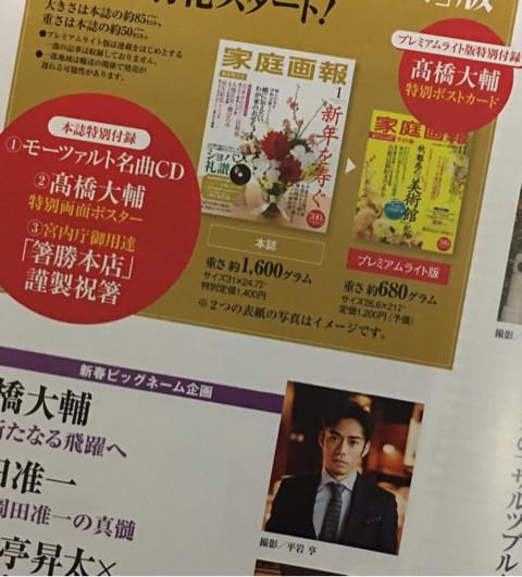 2017年家庭画報新年号のコンテンツに高橋大輔のポスターが付録として付く事が判明