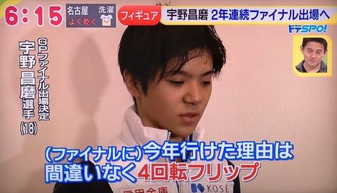 成長著しい宇野昌磨選手。羽生結弦選手との初対決に「ワクワクする」と心待ち