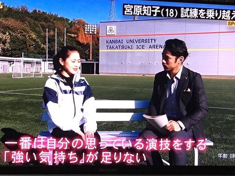 高橋大輔が宮原知子を取材。全日本選手権では思いっきりのガッツポーズをしたい