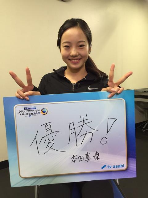 本田真凜&坂本&紀平。関西3人娘が表彰台独占だ。ジュニアGPファイナルへ出発