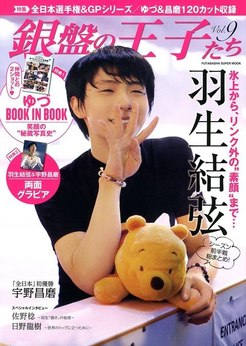 1月18日に発売する銀盤の王子たち(9)の表紙がGPファイナル4連覇達成に喜ぶ羽生君