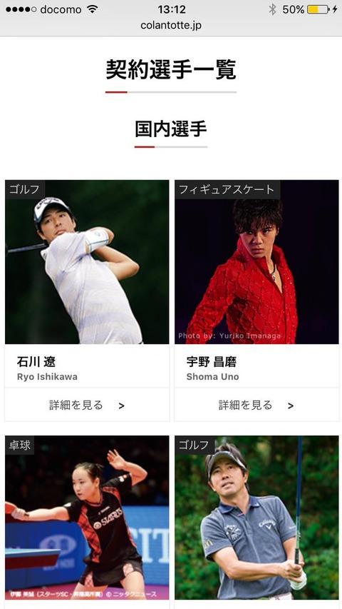 コラントッテの契約選手一覧ページに宇野昌磨くんと石川遼くんが並んで表示。インパクトが凄い