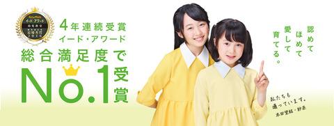 本田望結&本田紗来が七田チャイルドアカデミーでCM共演&アイスショーでも活躍