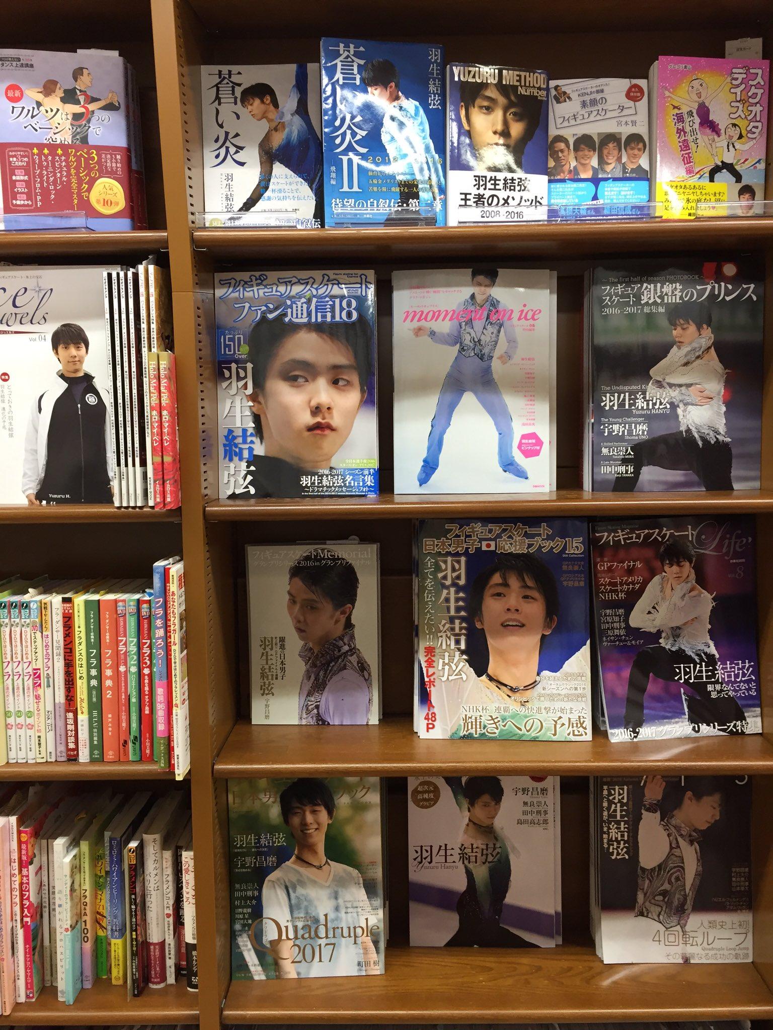 渋谷ジュンク堂書店に羽生結弦選手が表紙の雑誌がまとめて特設され迫力満点