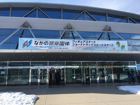 国民体育大会冬季大会スケート競技会で本郷理華はSP冒頭のミスが響き2位