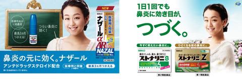 浅田真央・浅田舞出演の新TVCM放映スタート!ナザール&ストナリS/Z