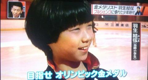 子供のころからスケートを楽しむ羽生結弦選手の純粋な姿にファンも心奪われる