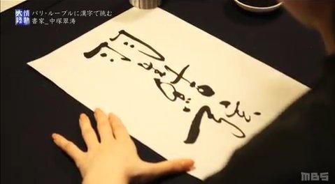 情熱大陸で書家の中塚翠涛さんが羽生結弦の名前を書くとこうなる