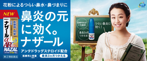 1月中旬から浅田真央のナザール新CMが放送開始。どんな映像になっているのか待ち遠しい