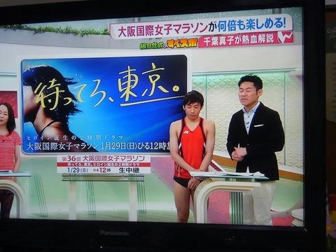 織田信成さんがマラソンのユニホームを着て女子マラソン大会をPR。本人も恥ずかしそうで少し可哀相だと話題に