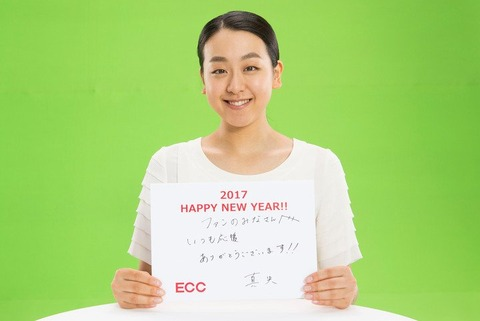 浅田真央がECCの新CMに登場。「ファンのみなさんへ、いつも応援ありがとうございます!」とコメント