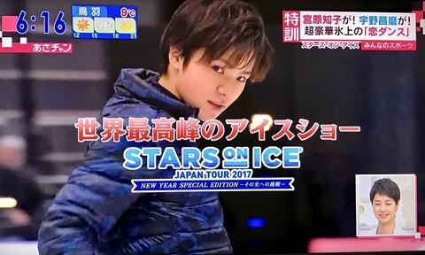 アイドル顔負け?練習で恋ダンスを踊る宇野昌磨選手がカッコ可愛い。これは新たなファン層を獲得しそう