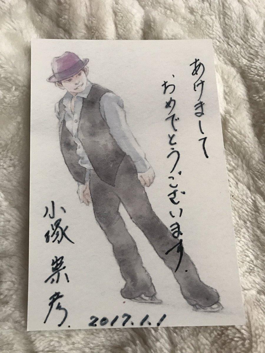 小塚崇彦さんから送られた年賀状のイラストがおしゃれ。