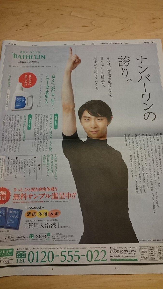 朝日新聞関西版に羽生結弦がナンバーワンのポーズをとるバスクリンの全面広告を掲載
