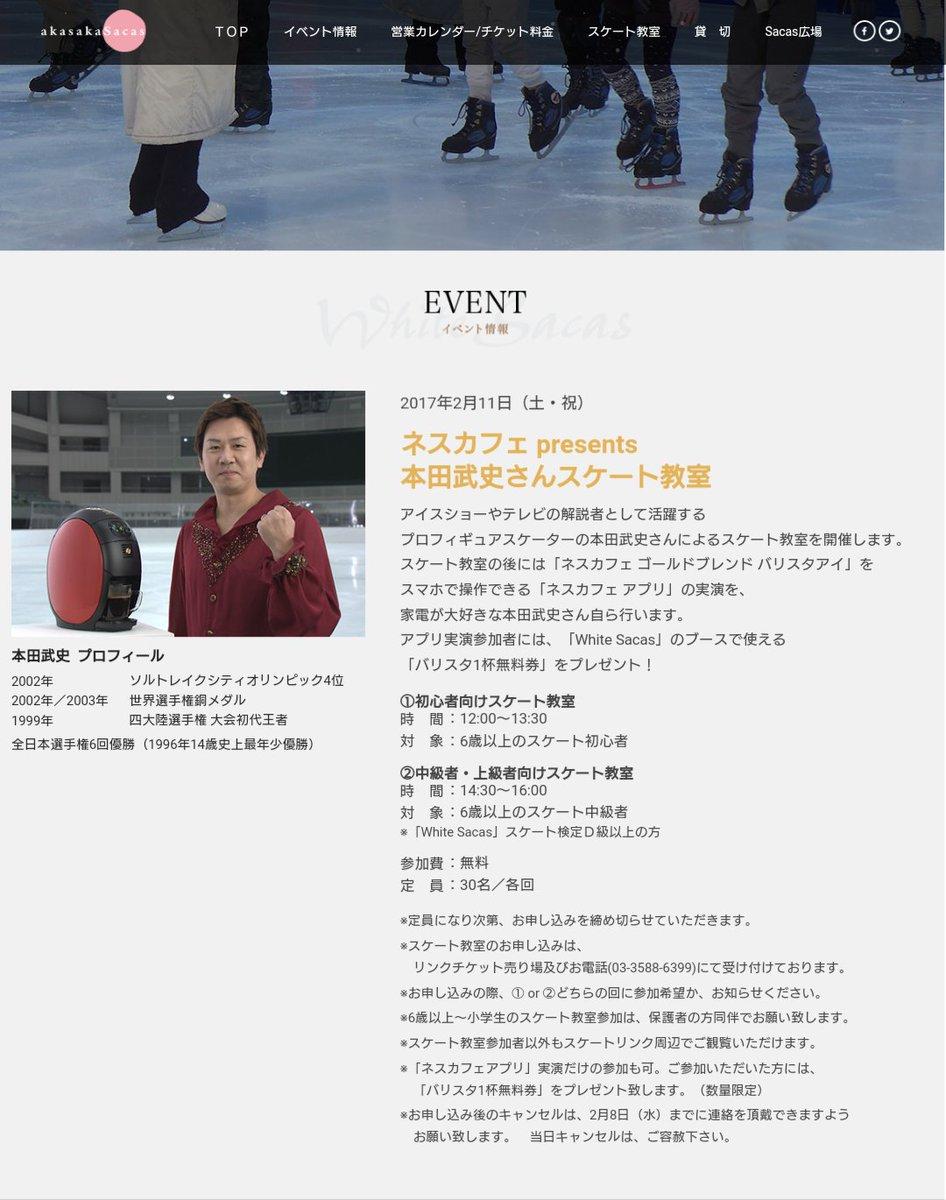 本田武史が2月11日にスケート教室を開催。ネスカフェアプリ操作のやり方を実演