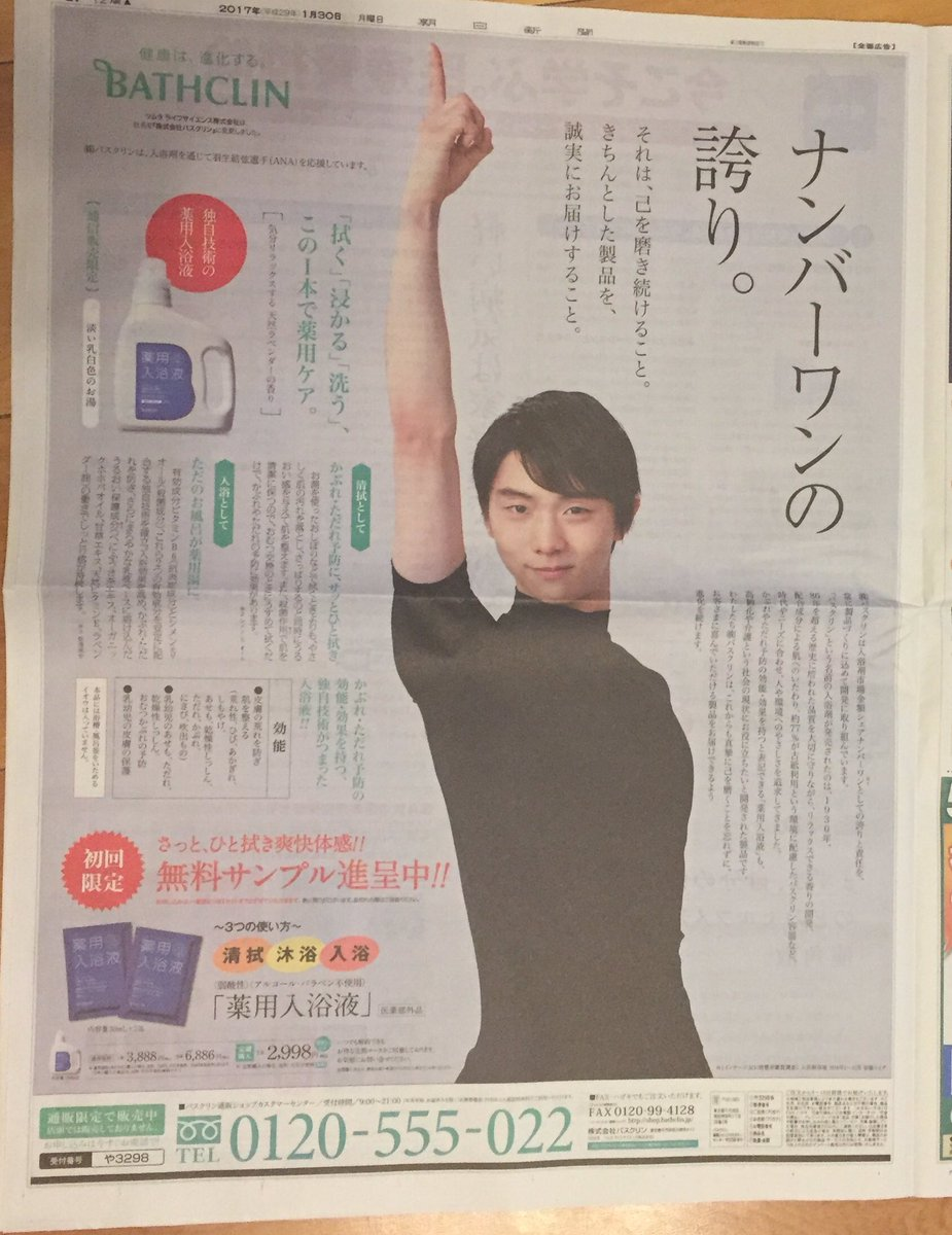 朝日新聞関東版にも羽生結弦のバスクリン広告が掲載される