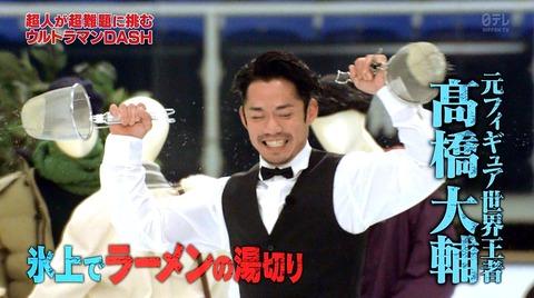お正月特番に出演した高橋大輔の氷上で湯切りをする番組が好評。お茶の間も盛り上がる
