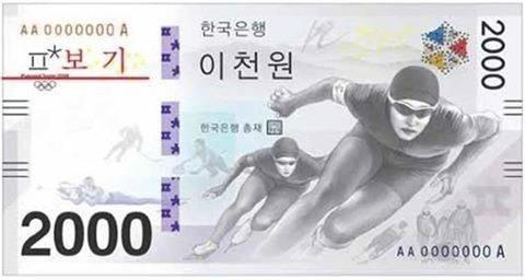 平昌五輪記念紙幣が燃えた?デザインが粗悪だとして韓国のSNSで炎上中