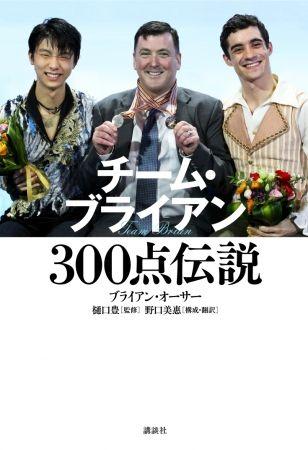 2月1日に発売。オーサーコーチが語る『チーム・ブライアン300点伝説』羽生結弦やハビエル・フェルナンデスについて記載