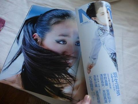 Number最新号に記載されている浅田真央の写真が凄く綺麗