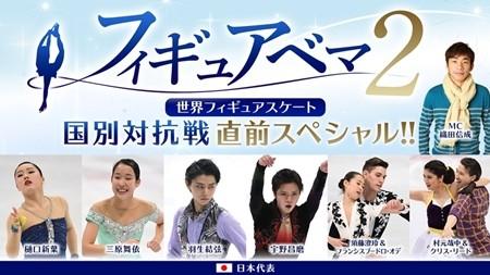 織田信成さんが司会のフィギュアベマ2に小塚崇彦さんの出演決定