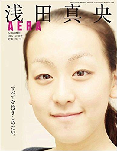 浅田真央が表紙の雑誌AERA増刊「浅田真央 すべてを抱きしめたい。」の発売が決定