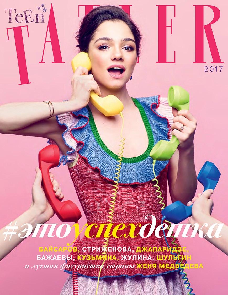 TATLERの表紙を飾るエフゲニア・メドベージェワがモデルみたいで可愛い