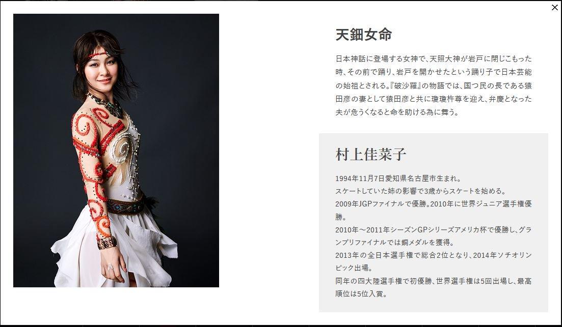 引退を表明した村上佳菜子が氷艶 HYOEN 2017 破沙羅に出演することが決定