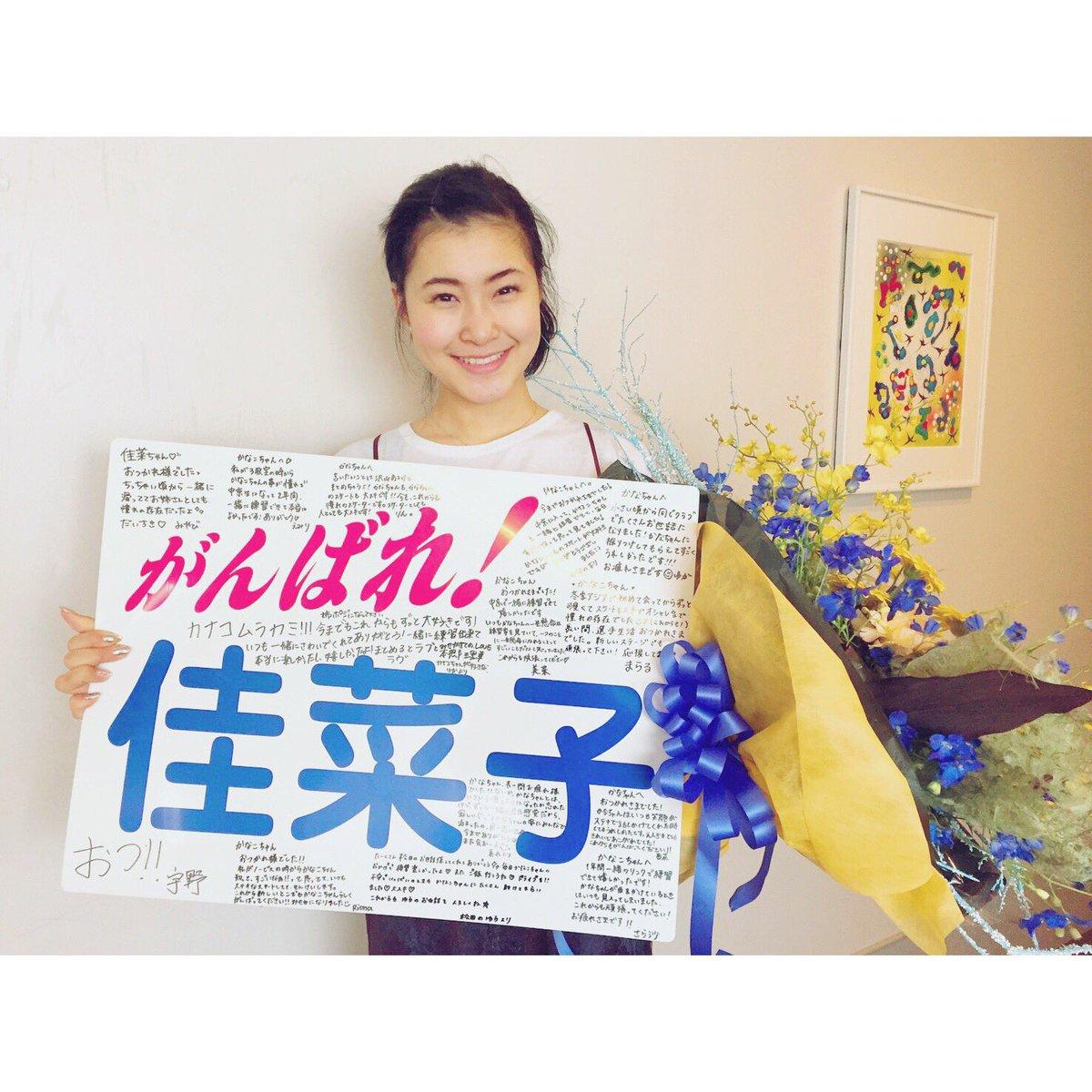 村上佳菜子への応援メッセージに宇野昌磨が書いた言葉が男らしくてさっぱりしてる