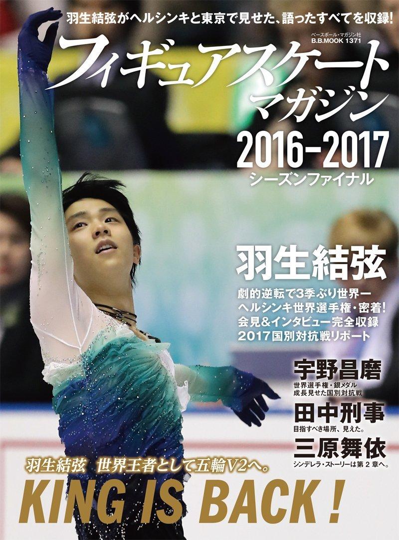 羽生結弦が表紙のフィギュアスケート2016-2017 シーズンファイナル発売決定