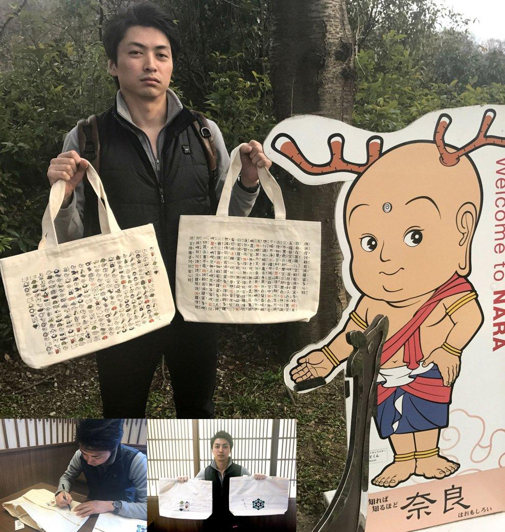 田村岳斗先生が自身のブログで今シーズンを振り返る&サイン入りエコバックを2名様にプレゼント