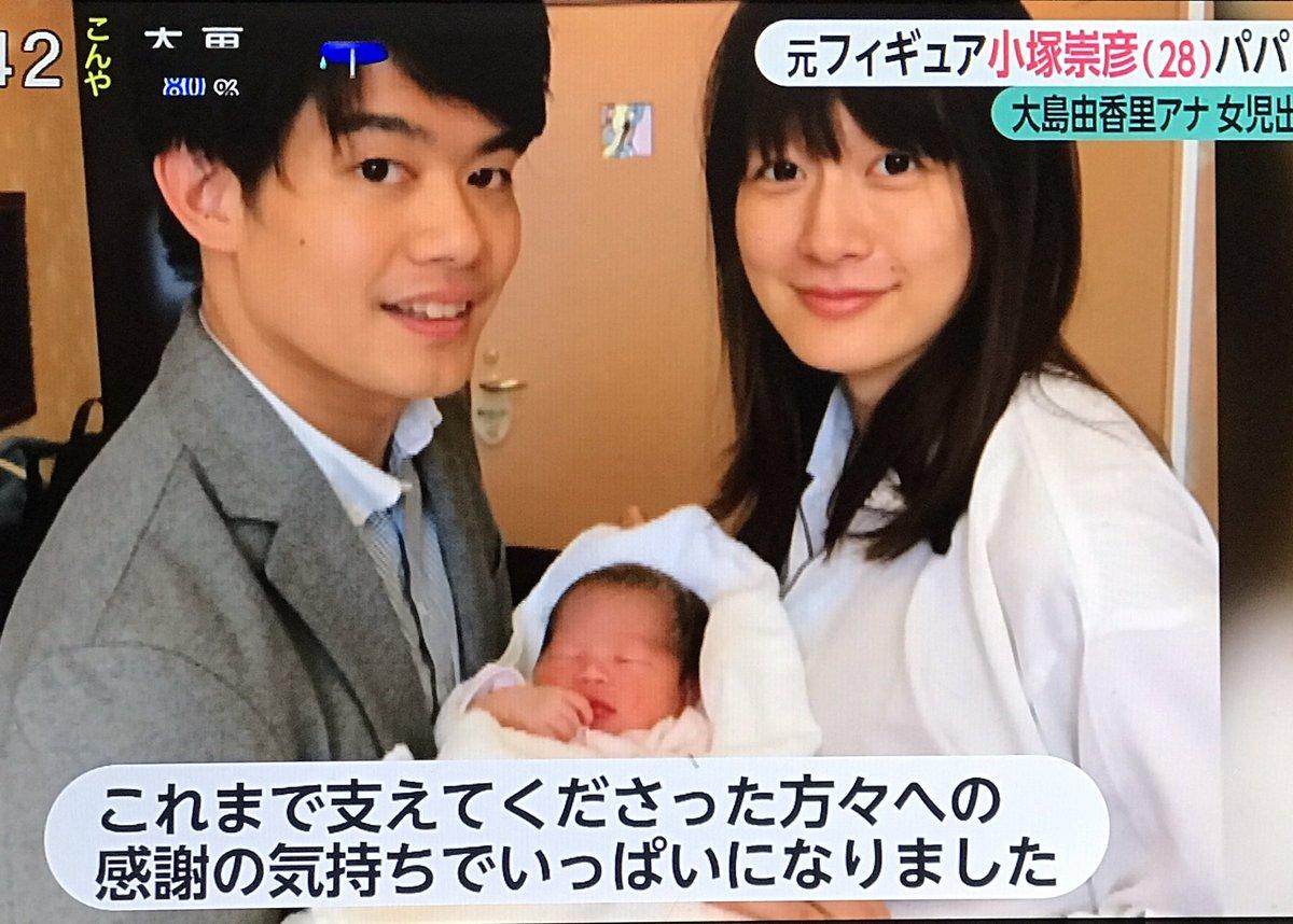パパになった小塚崇彦が生まれたばかりの赤ちゃんを公開。
