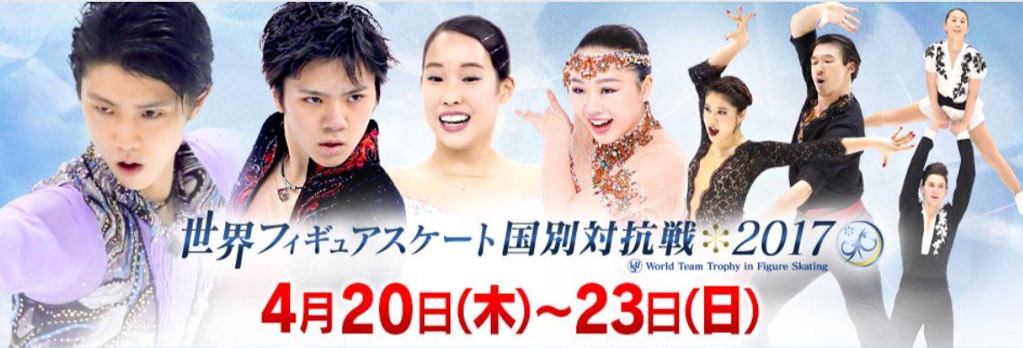 世界国別対抗戦代表に日本から4人「日の本一の力を出していければ」羽生・宇野・三原・樋口の出場発表