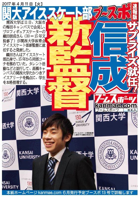 織田信成さんが宮原知子選手などが所属している関大アイススケート部の新監督に就任。