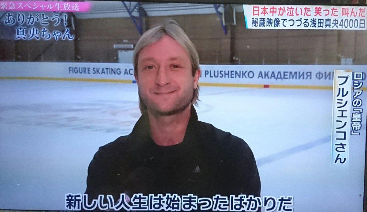 ロシアの皇帝プルシェンコからも浅田真央ちゃんにコメント