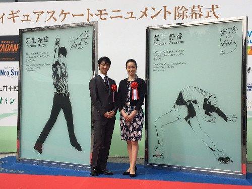 羽生結弦・荒川静香の記念モニュメントが仙台に完成。除幕イベントに二人が登場し歓声が上がる