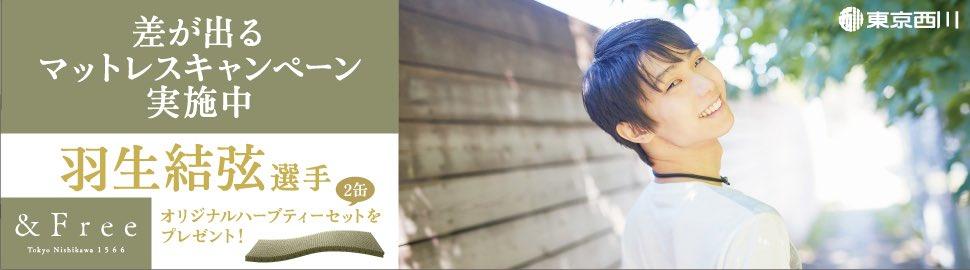 東京西川の羽生結弦テレビCM第2弾4月20日から全国にて放映決定。キャンペーン対象者には羽生選手が愛飲しているハーブティもプレゼント