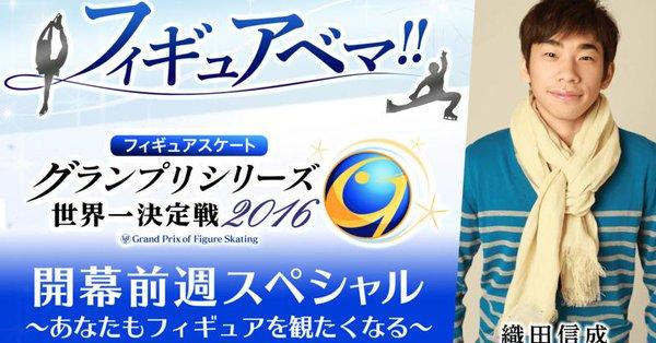 AbemaTVで国別対抗戦直前SP「フィギュアベマ2」を放送。織田信成さんがMCに決定