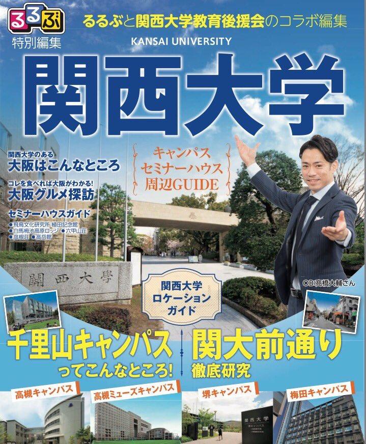 旅行ガイドブックるるぶが関西大学とコラボし高橋大輔が関大キャンパスを紹介
