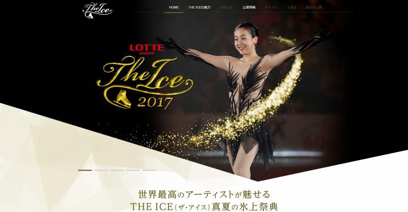 THE ICE 2017公式サイト開設。今年も浅田真央ちゃんに会いに行ける