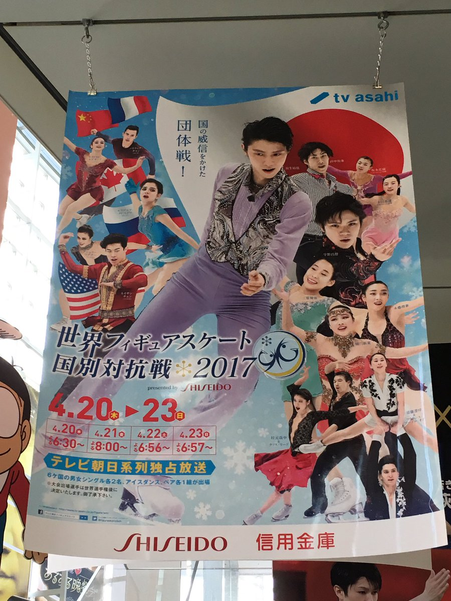 羽生結弦選手が出場する国別対抗戦2017のポスターを公開