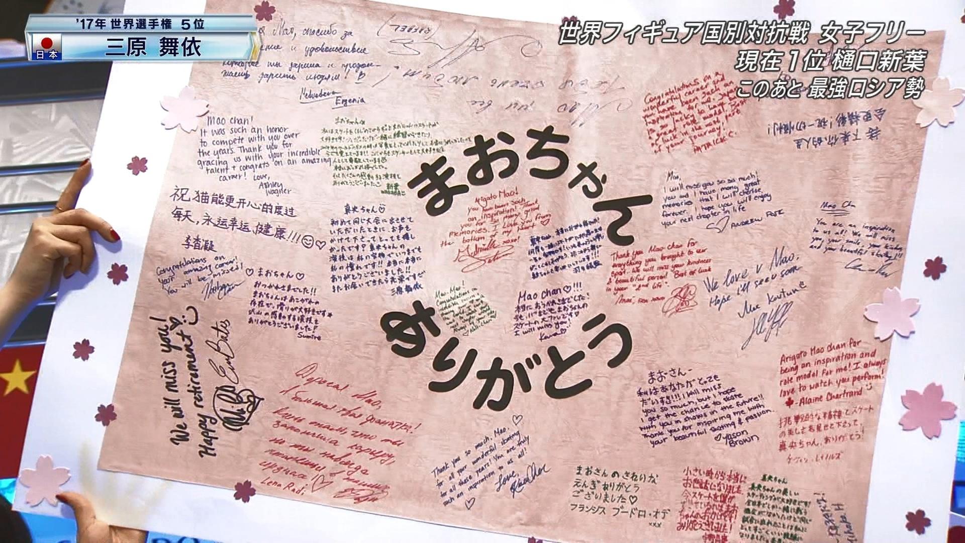 「まおちゃんありがとう」 国別対抗、各国選手寄せ書き