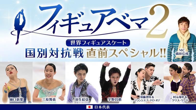 織田信成さんがMCのフィギュアベマ2〜世界フィギュアスケート国別対抗戦直前SPを18時から放送& 羽生結弦選手の最新情報をお届け。