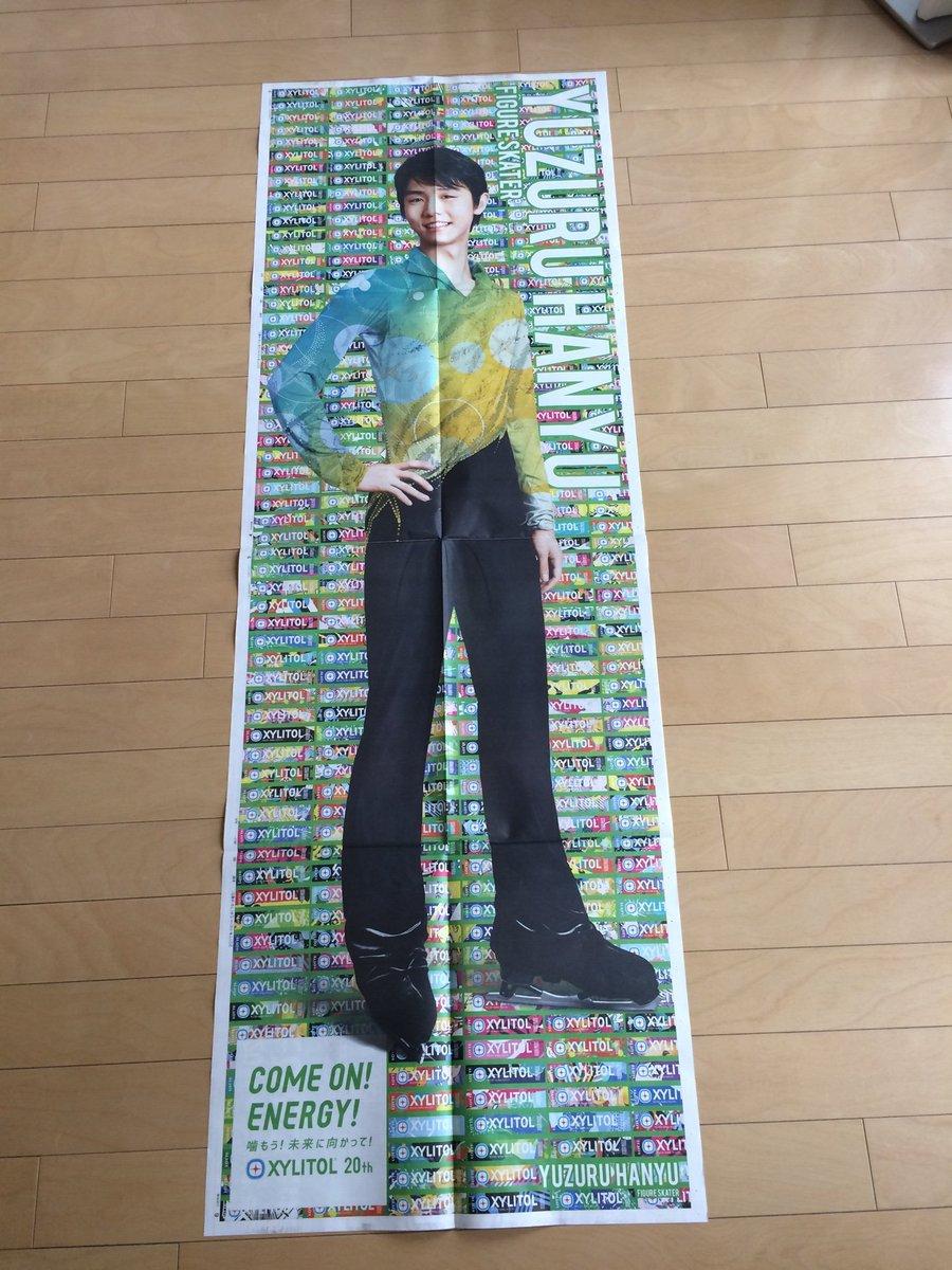 今朝の読売新聞に羽生結弦のキシリトール特大広告が配布される。早くもオークションに出品され売買されているみたいだ
