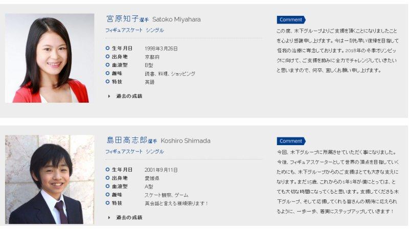 木下グループ公式サイトで宮原知子選手の近状コメントを記載&NHKアスリートの魂が漫画化され宮原選手も掲載されるとの事